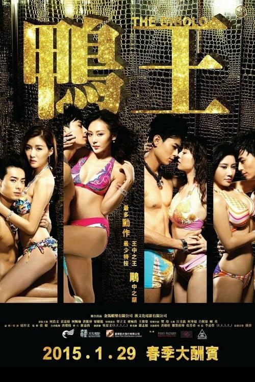 ดูหนังออนไลน์ The Gigolo (2015) เสน่ห์รักหนุ่มจิ๊กโกโล่