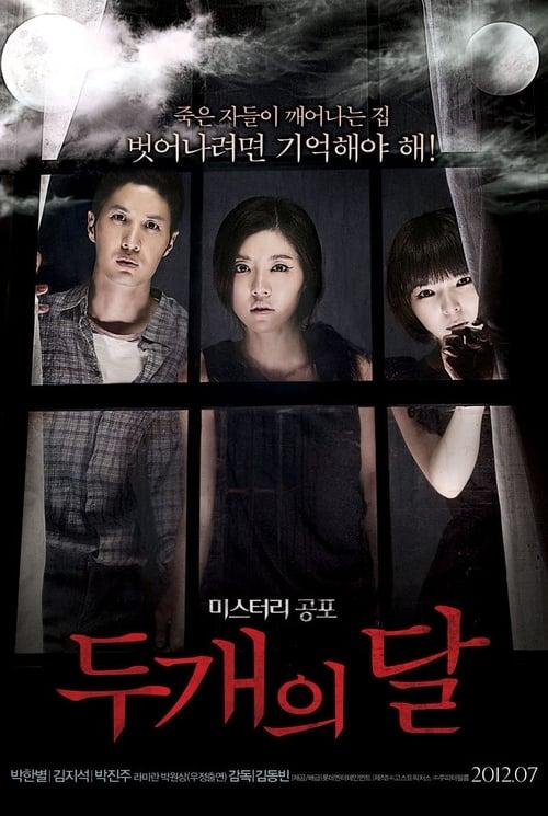 ดูหนังออนไลน์ The Sleepless (2012)