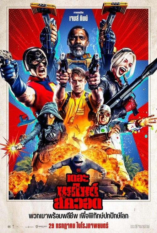 ดูหนังออนไลน์ฟรี The Suicide Squad 2021 เดอะ ซุยไซด์ สควอด มหาวายร้ายระเบิดเมือง 2021 ดูหนัง
