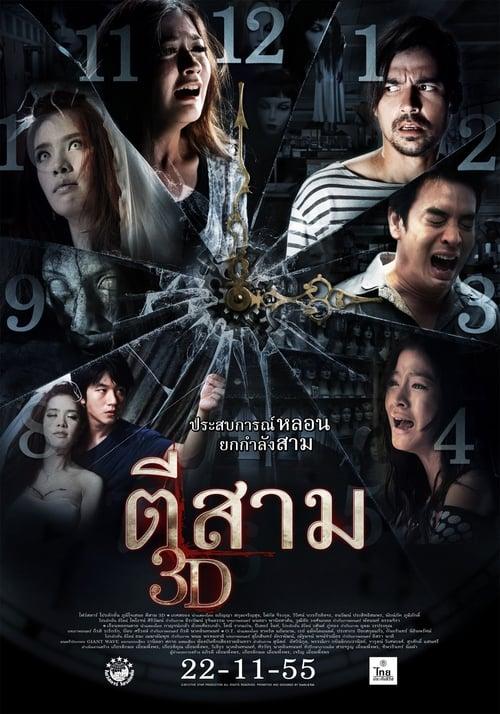 ดูหนังออนไลน์ 3 A.M. 3D (2012) ตีสาม 3D