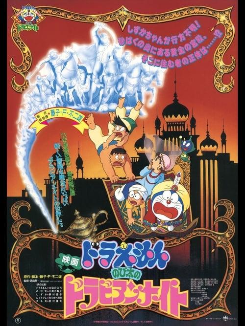 ดูหนังออนไลน์ Doraemon The Movie (1991) โดราเอมอน ตอน ตะลุยแดนอาหรับราตรี