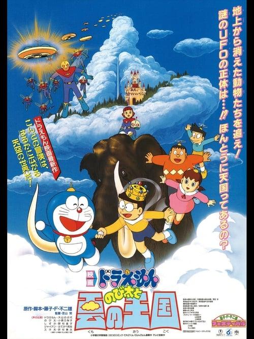 ดูหนังออนไลน์ Doraemon The Movie Nobita and the Kingdom of Clouds (1992) โดราเอมอน ตอน บุกอาณาจักรเมฆ
