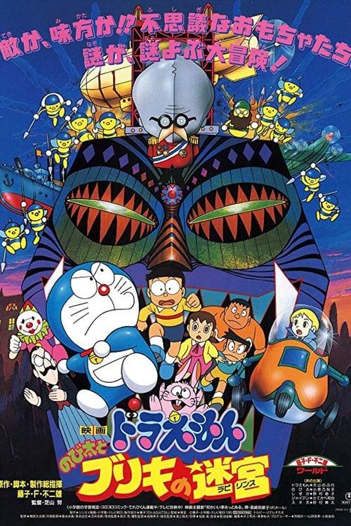 ดูหนังออนไลน์ฟรี Doraemon The Movie Nobita and the Tin Labyrinth (1993) โดราเอมอน ตอน ฝ่าแดนเขาวงกต