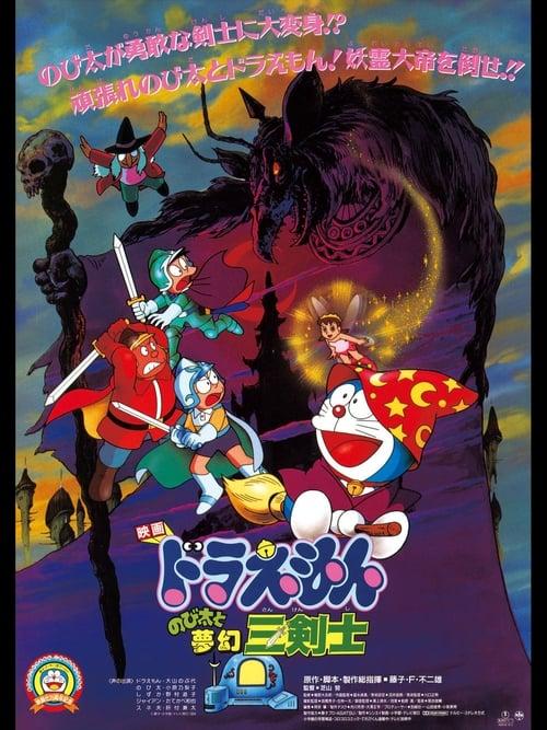 ดูหนังออนไลน์ฟรี Doraemon The Movie Three Visionary Swordsmen 1994 โดราเอมอน ตอน สามอัศวินในจินตนาการ