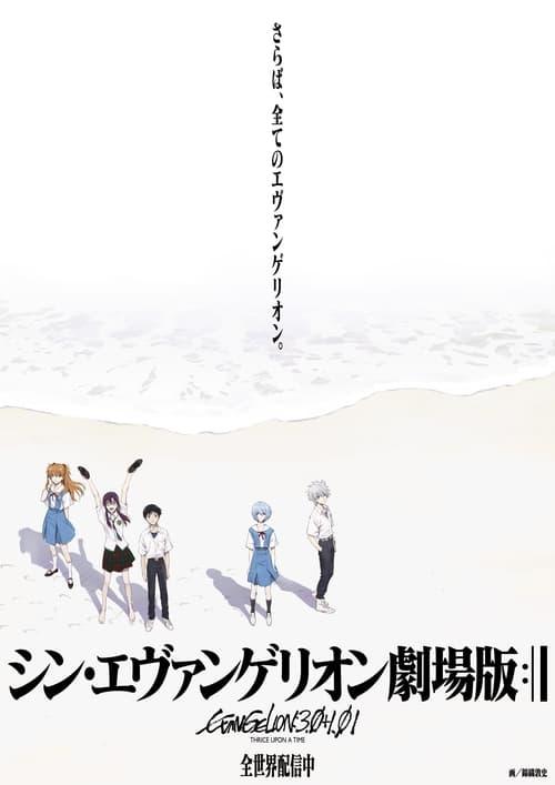 ดูหนังออนไลน์ฟรี Evangelion 3.0+1.01 Thrice Upon a Time (2021) อีวานเกเลียน 3.0+1.01 เดอะมูฟวี่
