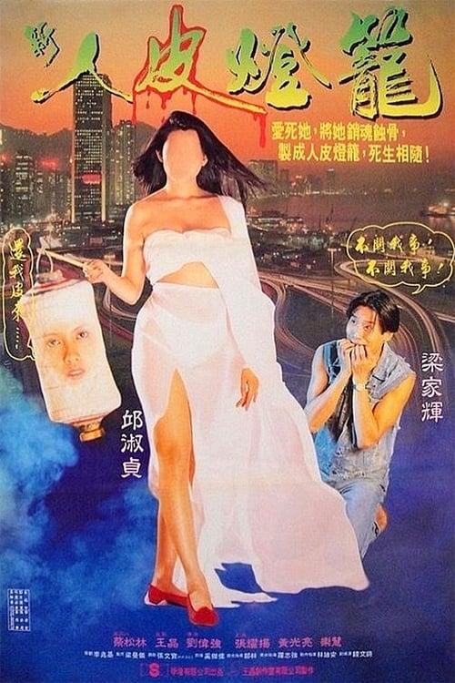 ดูหนังออนไลน์ฟรี Ghost Lantern (1993) โคมผีหนังมนุษย์