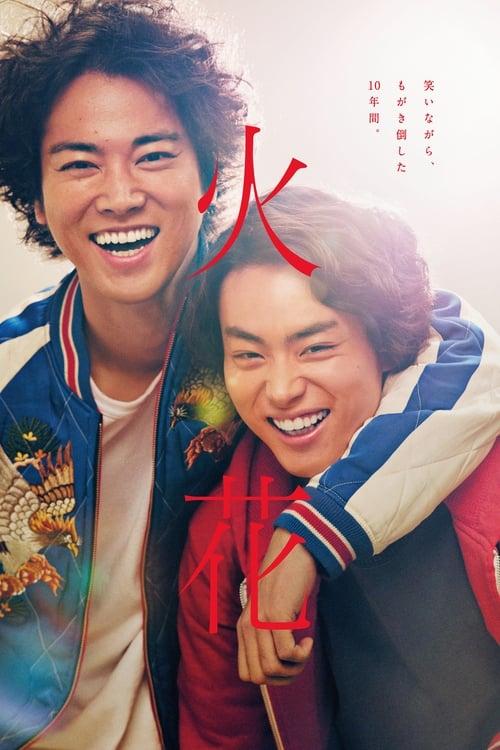 ดูหนังออนไลน์ฟรี Hibana(Spark) (2017) แสงประกายฝัน