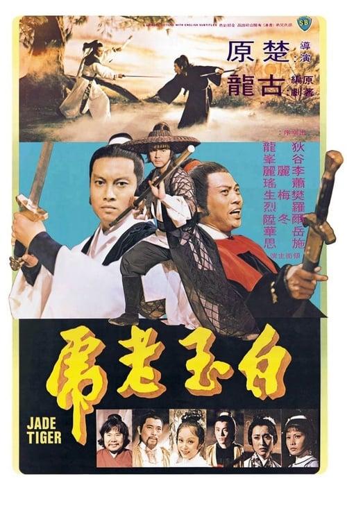 ดูหนังออนไลน์ Jade Tiger (1977) ศึกเสือหยกขาว