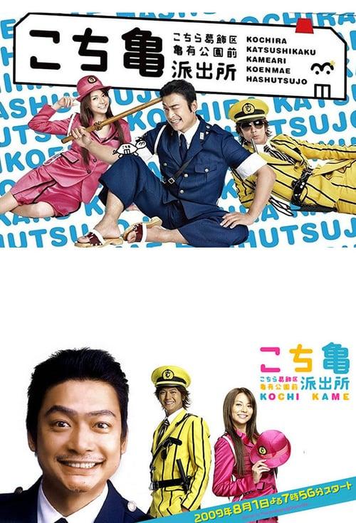 ดูหนังออนไลน์ Kochikame The Movie Save The Kachidiki Bridge (2011)