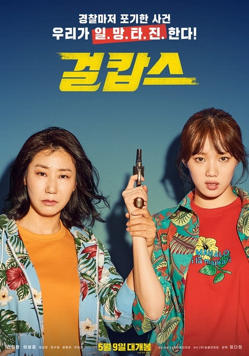 ดูหนังออนไลน์ฟรี Miss and Mrs Cops 2019