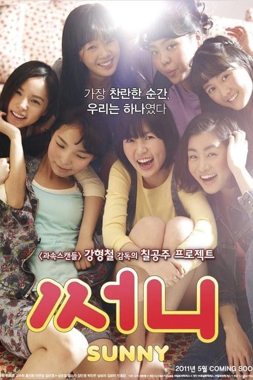 ดูหนังออนไลน์ฟรี [NETFLIX] Sunny (2011) วันนั้น วันนี้ เพื่อนกันตลอดไป