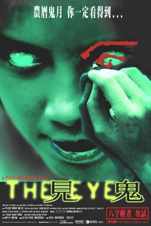 ดูหนังออนไลน์ฟรี [NETFLIX] The Eye (2002) คนเห็นผี