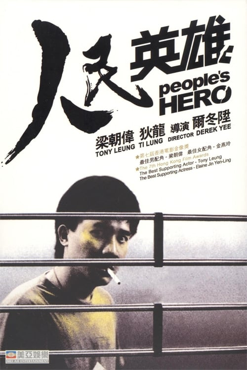 ดูหนังออนไลน์ฟรี Peoples Hero (1987) ปล้นแหกคอก