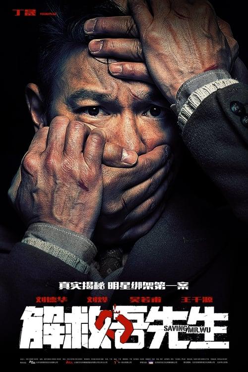 ดูหนังออนไลน์ Saving Mr. Wu (2015) พลิกเมืองล่าตัวประกัน