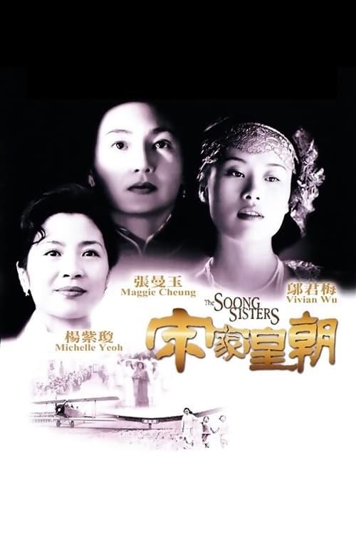 ดูหนังออนไลน์ฟรี Soong Sisters (1997) สามพี่น้องตระกูลซ่ง
