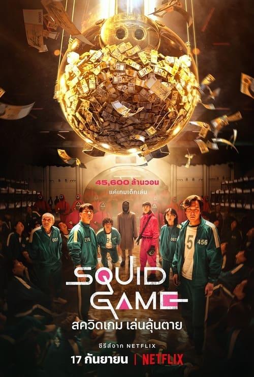 ดูหนังออนไลน์ฟรี Squid Game 2021 สควิดเกม เล่นลุ้นตาย 2021 EP 1-9 จบ ซับไทย