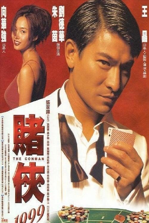 ดูหนังออนไลน์ The Conman (1998) คอนแมน เจาะเหลี่ยมคน