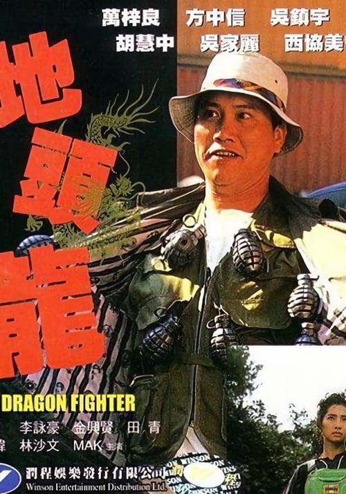 ดูหนังออนไลน์ The Dragon Fighter (1990) ตัดหัวมันมากลิ้งเล่น