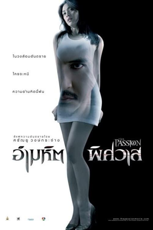 ดูหนังออนไลน์ The Passion (2006) อำมหิตพิศวาส