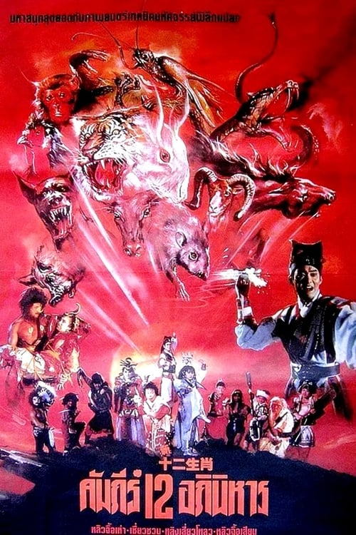 ดูหนังออนไลน์ The Twelve Fairies (1990) ศึก 12 ราศีเทพปราบมาร