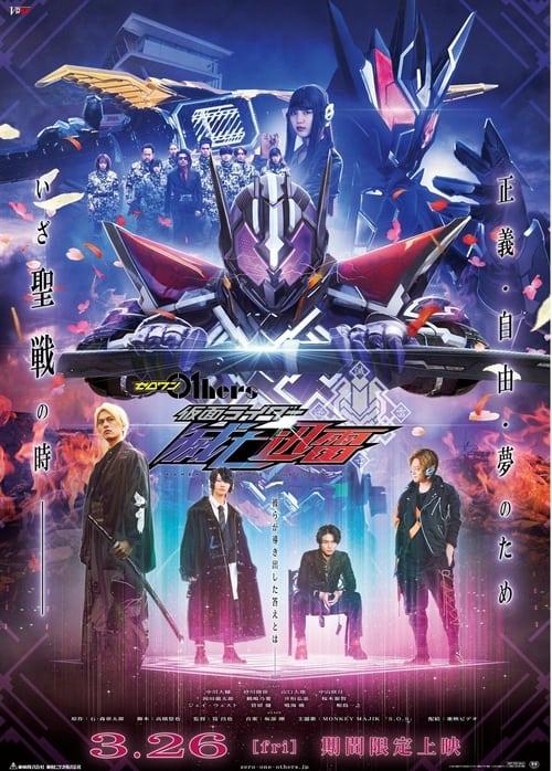 ดูหนังออนไลน์ฟรี Zero-One Others Kamen Rider Metsubou Jinrai (2021)