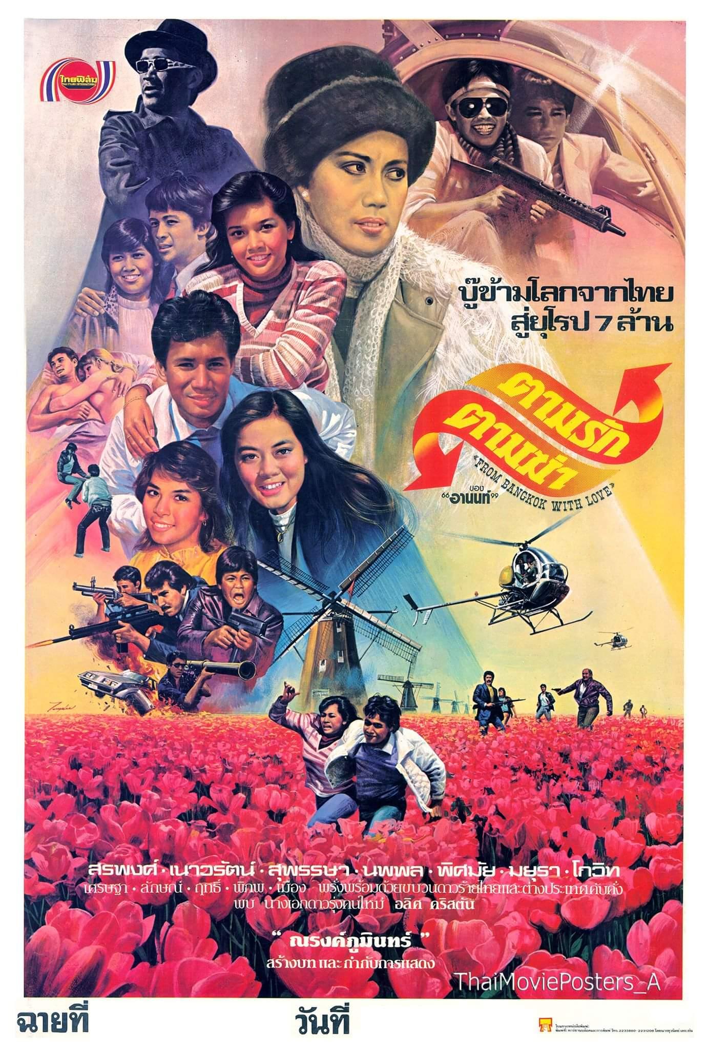 ดูหนังออนไลน์ฟรี ตามรักตามฆ่า (1982)