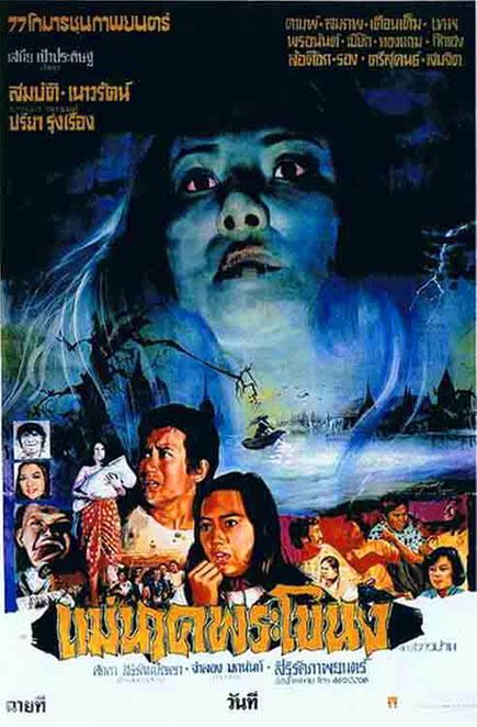 ดูหนังออนไลน์ฟรี แม่นาคพระโขนง (1978)