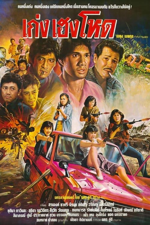 ดูหนังออนไลน์ฟรี เก่ง เฮง โหด (1986)