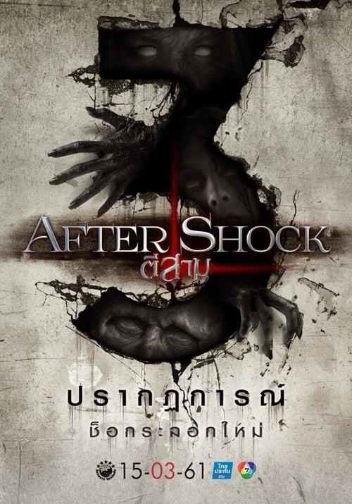 ดูหนังออนไลน์ฟรี 3 AM Part 3 Aftershock (2018) ตีสาม พาร์ท 3