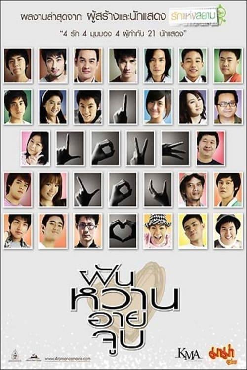 ดูหนังออนไลน์ฟรี 4 Romances (2008) ฝัน หวาน อาย จูบ