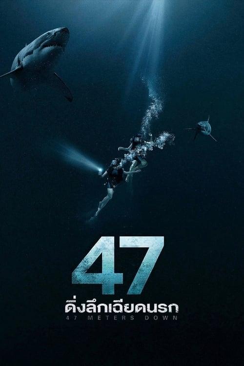 ดูหนังออนไลน์ฟรี 47 Meters Down (2017)  47 ดิ่งลึกเฉียดนรก