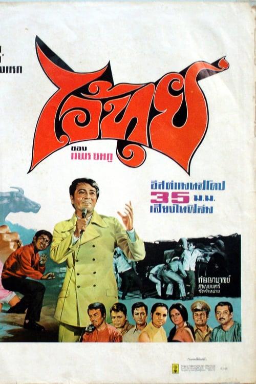 ดูหนังออนไลน์ฟรี Ai Tui (1971) ไอ้ทุย