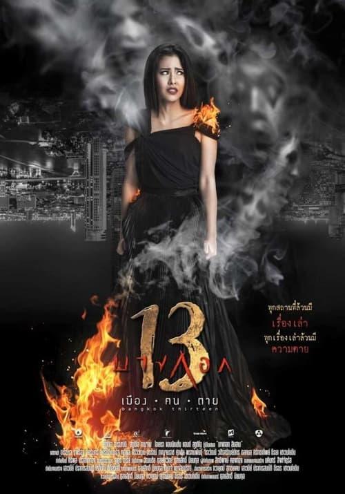 ดูหนังออนไลน์ฟรี BANGKOK 13 MUANG KON TAI (2016) บางกอก 13 เมือง-ฅน-ตาย