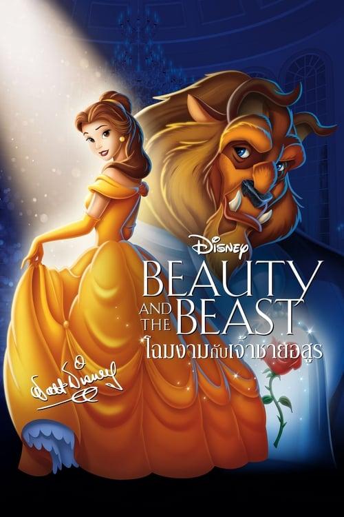 ดูหนังออนไลน์ฟรี Beauty And The Beast (1991) โฉมงามกับเจ้าชายอสูร
