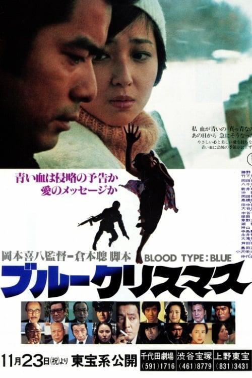 ดูหนังออนไลน์ฟรี Blue Christmas (1978) เลือดสีน้ำเงิน
