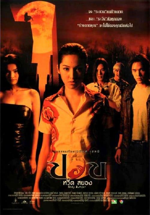 ดูหนังออนไลน์ฟรี Body Jumper (2001) ปอบหวีดสยอง