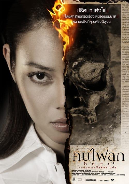 ดูหนังออนไลน์ฟรี Burn (2008) คนไฟลุก
