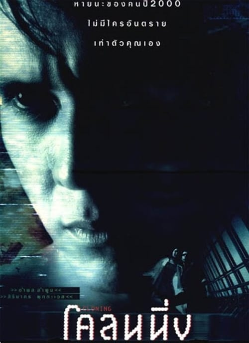 ดูหนังออนไลน์ฟรี Cloning (1999) โคลนนิ่ง คนก๊อปปี้คน