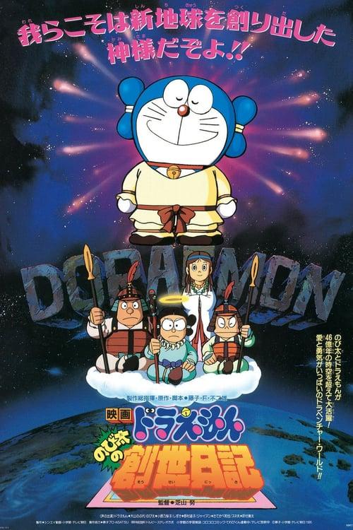 ดูหนังออนไลน์ฟรี Diary on the Creation of the World (1995) โดราเอมอน ตอน บันทึกการสร้างโลก