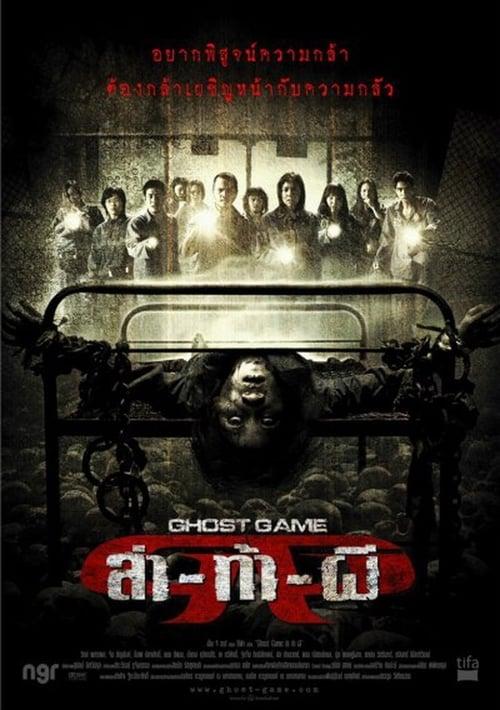 ดูหนังออนไลน์ฟรี GHOST GAME (2006) ล่า-ท้า-ผี