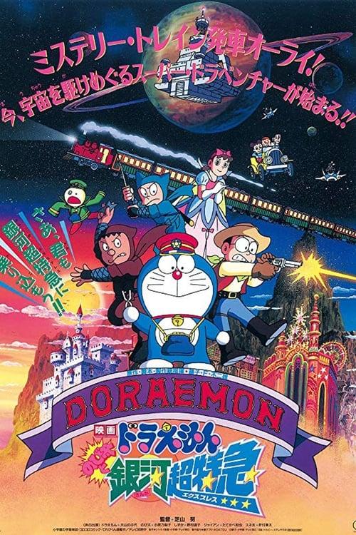 ดูหนังออนไลน์ฟรี Galaxy Super express (1996) ผจญภัยสายกาแล็คซี่