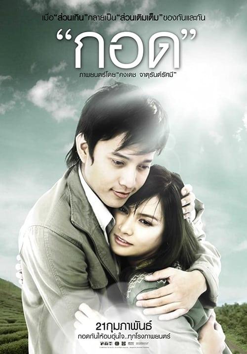 ดูหนังออนไลน์ฟรี HANDLE ME WITH CARE (2008) กอด