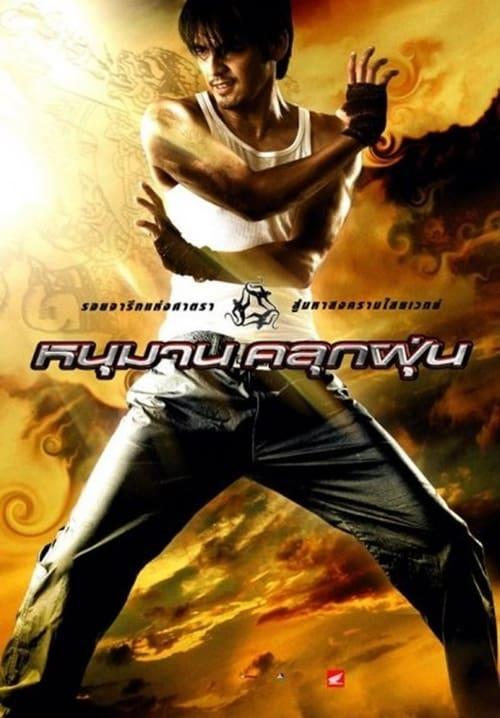 ดูหนังออนไลน์ฟรี Hanuman (2008) หนุมานคลุกฝุ่น