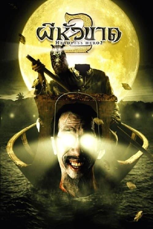 ดูหนังออนไลน์ฟรี Headless Hero 2 (2004) ผีหัวขาด 2