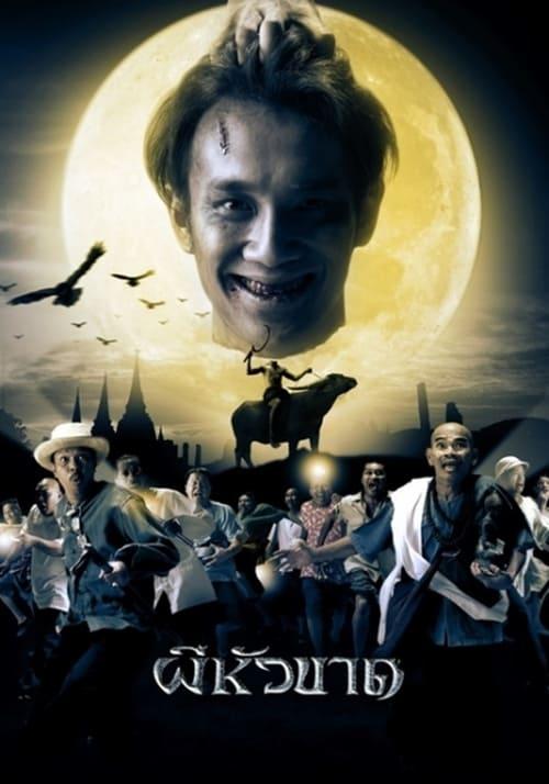 ดูหนังออนไลน์ฟรี Headless Hero (2002) ผีหัวขาด