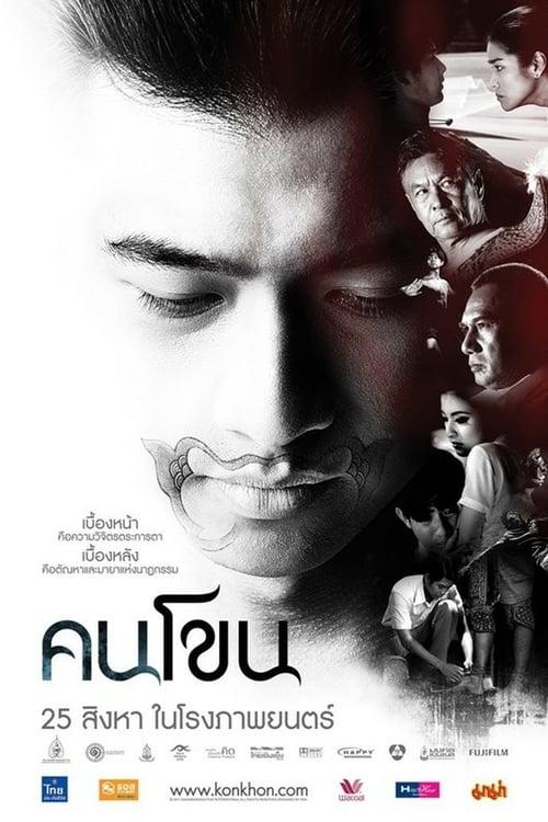ดูหนังออนไลน์ฟรี Kon Khon (2011) คนโขน