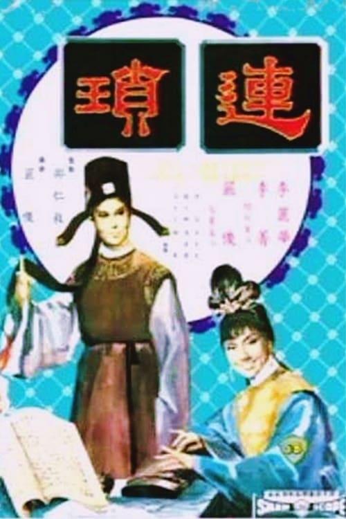 ดูหนังออนไลน์ฟรี Lady Jade Locket (1967) เสน่ห์นางพราย
