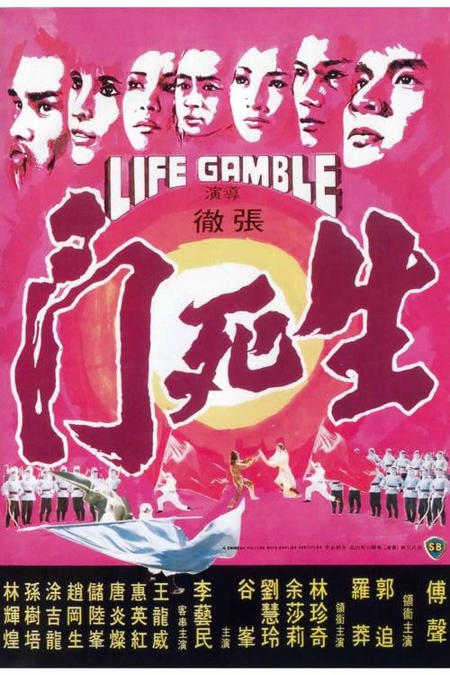 ดูหนังออนไลน์ฟรี Life Gamble (1979) มีดสั้นสะท้านฟ้า