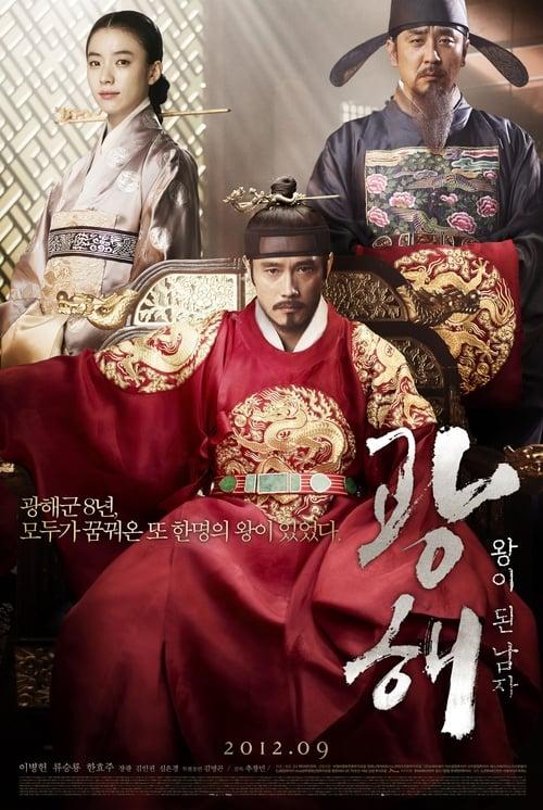 ดูหนังออนไลน์ฟรี MASQUERADE (2012) ควังแฮ จอมกษัตริย์เกาหลี