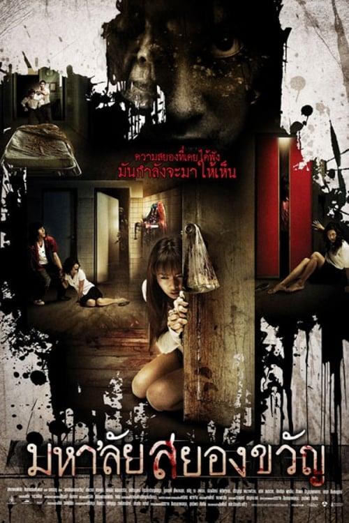 ดูหนังออนไลน์ฟรี Mahalai sayongkwan (2009) มหาลัยสยองขวัญ